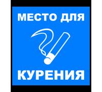 """Знак """"Место курения"""" (200х200)"""
