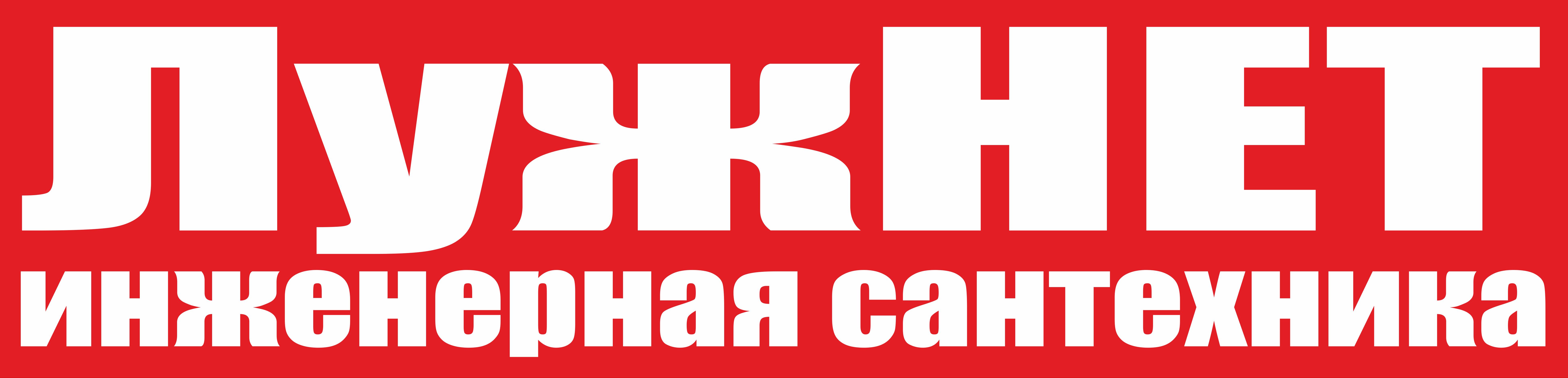 ЛужНЕТ инженерная сантехника
